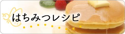 はちみつレシピ