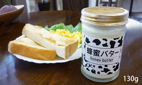 蜂蜜バター