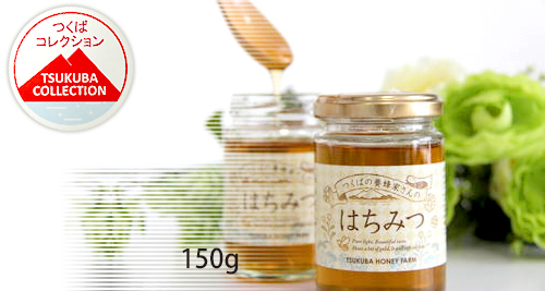 つくばの養蜂家さんのはちみつ