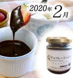 2月 チョコレートハニー